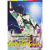 山崎育三郎 LIVE TOUR 2018~keep in touch~