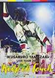 山崎育三郎 LIVE TOUR 2018~keep in touch~ [DVD]