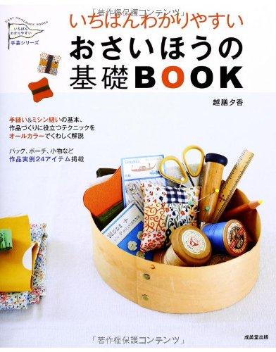 いちばんわかりやすいおさいほうの基礎BOOK (いちばんわかりやすい手芸シリーズ)の詳細を見る