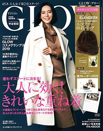 GLOW(グロー) 2020年 1 月号