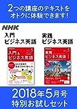 NHK 入門ビジネス英語 実践ビジネス英語 特別お試しセット 2018年 5月号 [雑誌] (NHKテキスト)