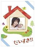 だいすき!! DVD-BOX[DVD]