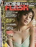 FLASH (フラッシュ) 2020年 6/2 号 [雑誌]