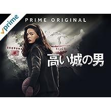高い城の男 シーズン1 (字幕版) (4K UHD)