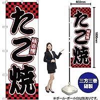 のぼり旗 たこ焼 YN-1335(受注生産) [並行輸入品]