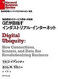 GEが目指すインダストリアル・インターネット DIAMOND ハーバード・ビジネス・レビュー論文