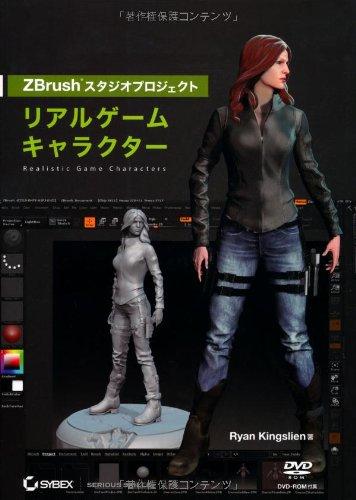 ZBrush スタジオプロジェクト: リアルゲームキャラクター~DVD付〜