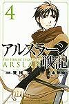 アルスラーン戦記(4) (講談社コミックス)