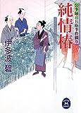 純情椿―公事師喜兵衛事件綴り (学研M文庫)