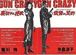 houti745 邦画映画チラシ[米倉涼子、菊川玲「復讐の荒野。裏切りの挽歌」二つ折り版
