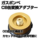 YAZZMAT ガス漏れ防止弁付き 家庭用 ガスボンベ 変換 アダプター プラグ アウトドア T型ボンベ(OD缶)対応バーナーをカセットボンベ(CB缶)で使用可能に キャンプ バーベキュー 登山 釣り 急なガス切れの際の非常用に (1個)