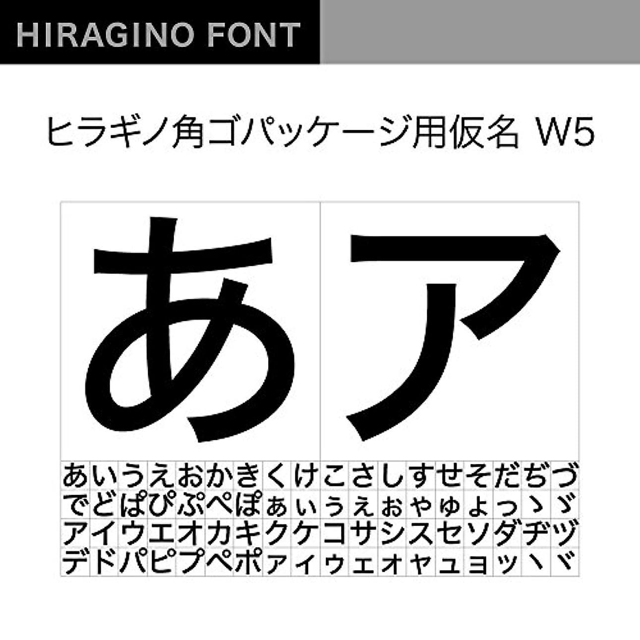 カエル世界的に暴君OpenType ヒラギノ角Pack仮名 W5 [ダウンロード]