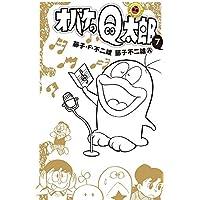 オバケのQ太郎 (7) (てんとう虫コロコロコミックス)