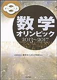 数学オリンピック 2013-2017