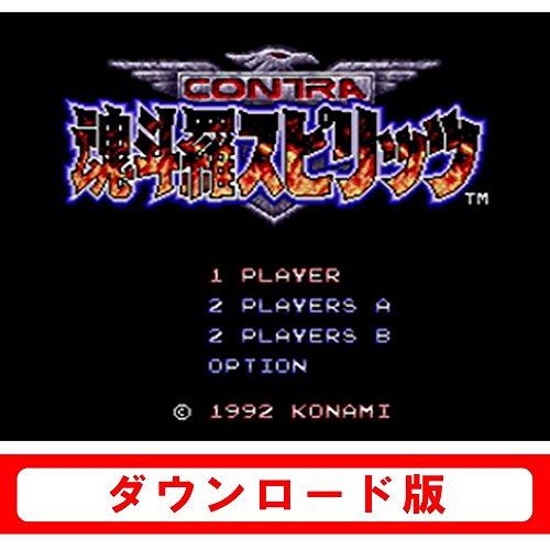 Newニンテンドー3DS専用 魂斗羅スピリッツ【スーパーファミコンソフト】 [オンラインコード]
