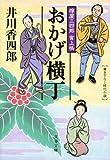おかげ横丁 樽屋三四郎 言上帳 (文春文庫)