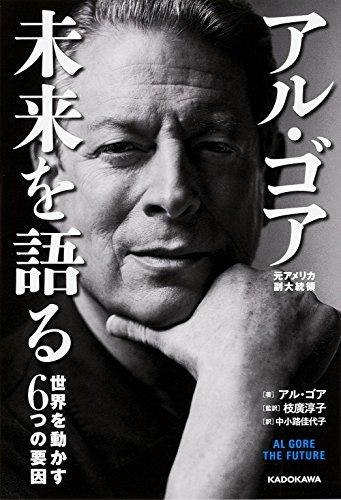 アル・ゴア 未来を語る 世界を動かす6つの要因の詳細を見る