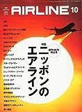 AIRLINE (エアライン) 2015年10月号 画像