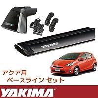 [YAKIMA 正規品] アクア用ベースラックセット (ベースライン+ベースクリップ135,179+ジェットストリームバーS) ブラック