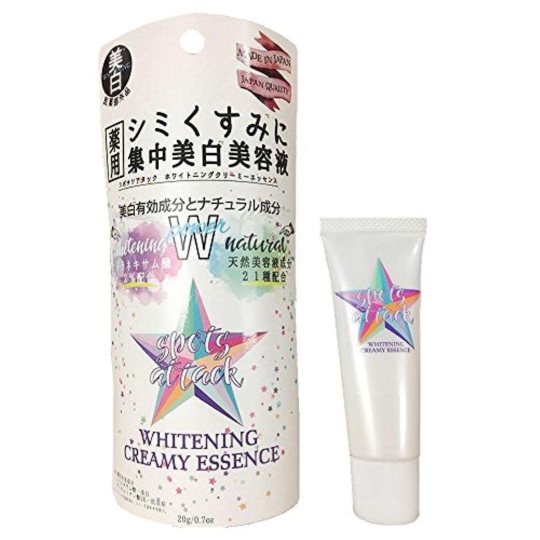 低下お客様抵抗美白美容液 スポッツアタック ホワイトニングクリーミーエッセンス 20g