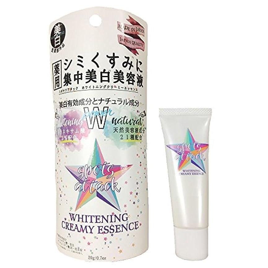 カフェテリアサワー経済的美白美容液 スポッツアタック ホワイトニングクリーミーエッセンス 20g