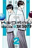 トキワボウルの女神さま(2) (月刊少年マガジンコミックス)
