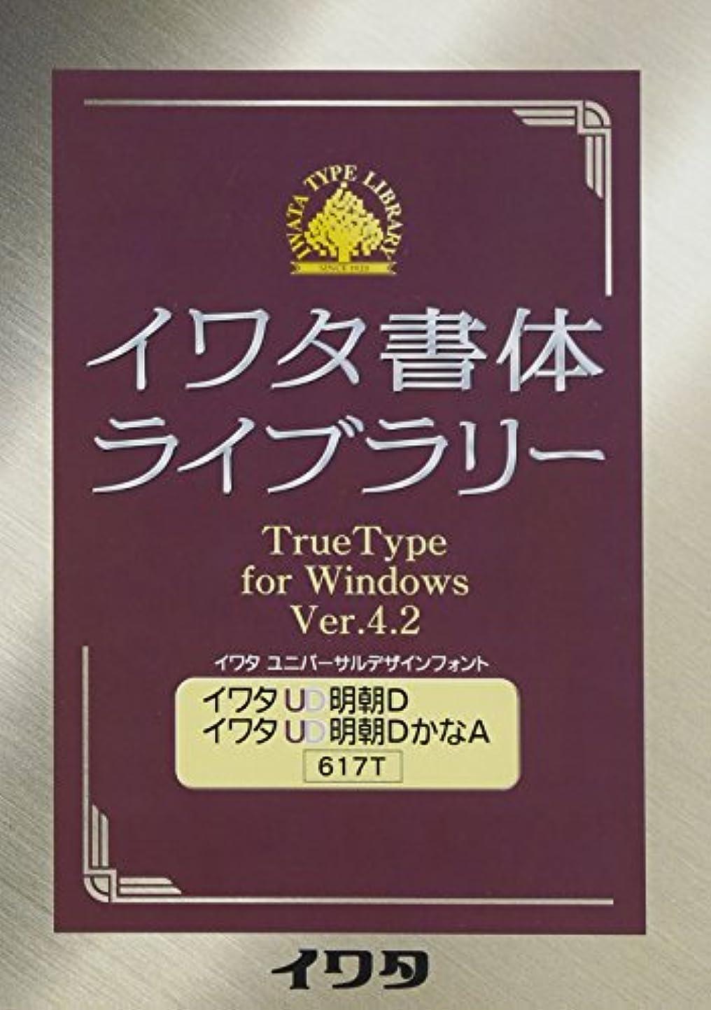 ラブ観光リフレッシュイワタ書体ライブラリー TrueType for Windows イワタUD明朝D/かなA