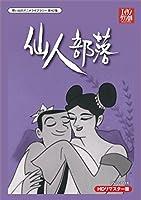 小島功先生追悼企画 想い出のアニメライブラリー 第42集 仙人部落 HDリマスター DVD-BOX