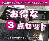 ダイハツ ミライース LA350S 2WD 平成29年5月~ 3点セット 純正型サイドバイザー&フロアマット【黒】&ナンバーフレーム