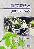 園芸療法とリハビリテーション