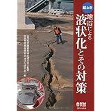 絵とき 地震による液状化とその対策