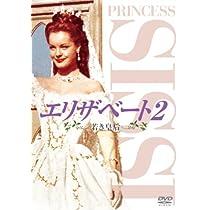 エリザベート2 若き皇后 [DVD]