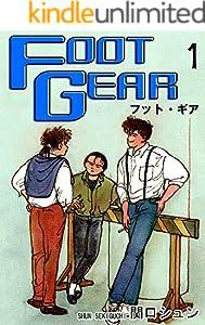 FOOT GEAR-フット・ギア- 1巻 表紙画像