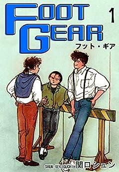 [関口シュン]のFOOT GEAR-フット・ギア-(1)