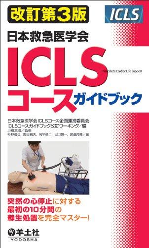 改訂第3版 日本救急医学会 ICLSコースガイドブックの詳細を見る