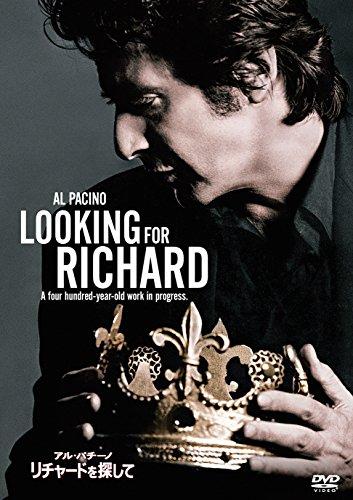 リチャードを探して [DVD]