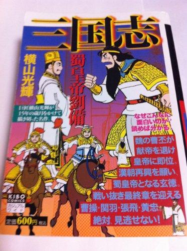 三国志 第18巻 蜀皇帝劉備 (希望コミックス カジュアルワイド)
