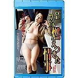【BOD専用】OL性告白 燃えつきた情事 [Blu-ray]