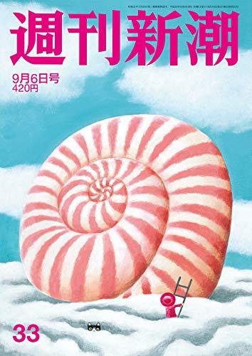 週刊新潮 2018年 9/6 号 [雑誌]