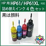 【ZHP61X4MP】HP用【HP61シリーズ】対応詰め替えインク(4色セット器具付き)