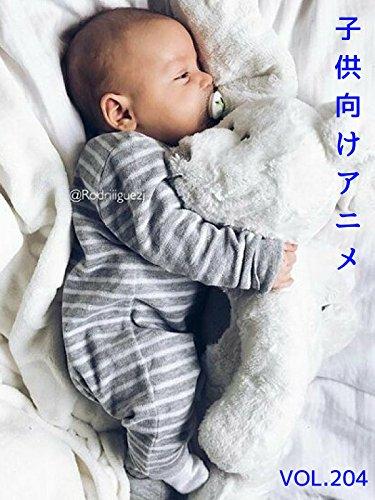 子供向けアニメ VOL. 204