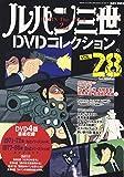 講談社 その他 ルパン三世DVDコレクション(28) 2016年 2/23 号 [雑誌]の画像