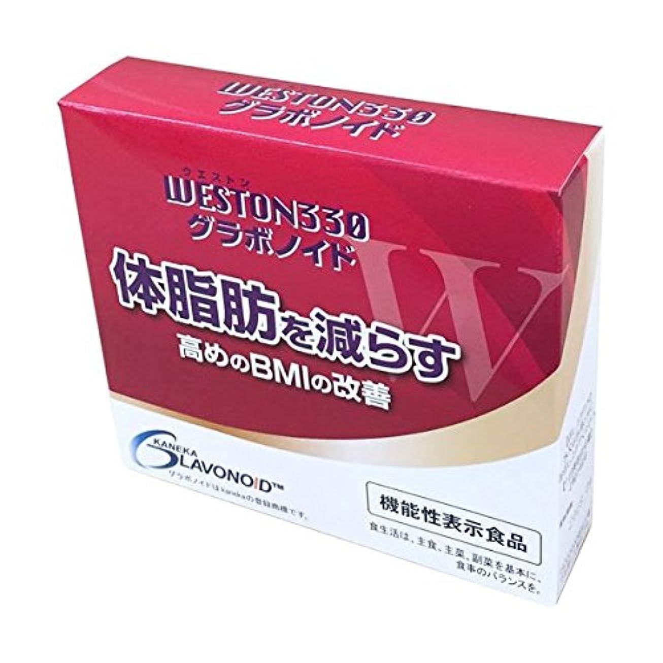 闘争微視的船尾リマックスジャパン WESTON330 60粒 (30日分) x2箱 [機能性表示食品]