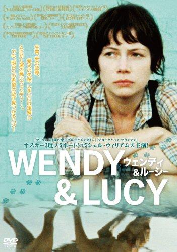 ウェンディ&ルーシー [DVD]