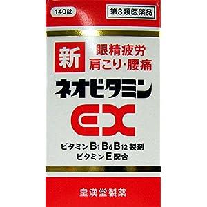 【第3類医薬品】新ネオビタミンEX「クニヒロ」...の関連商品2