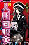 人間回収車 5 (ちゃおホラーコミックス)