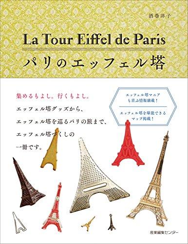 パリのエッフェル塔の詳細を見る