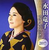 水田竜子 ベストセレクション2017