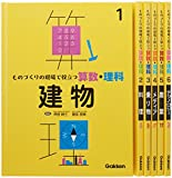 ものづくりの現場で役立つ算数・理科(全6巻セット)