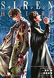 サイレンリバース SIREN ReBIRTH コミック 1-3巻セット